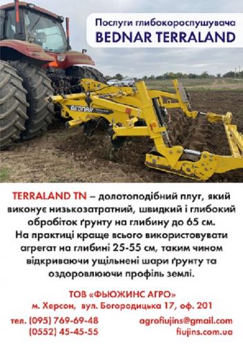 Чизель BEDNAR Terraland TN 3000 - 1