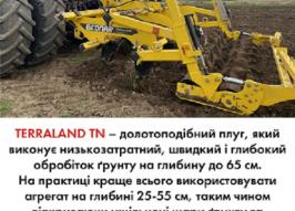 Чизель BEDNAR Terraland TN 3000 (2354)